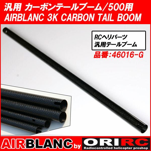 ORI RC 自社開発 エアブランク AIRBLANC 汎用 カーボン テールブーム 互換機500用 AIRBLANC 3K CARBON TAIL BOOM  (46016-G)