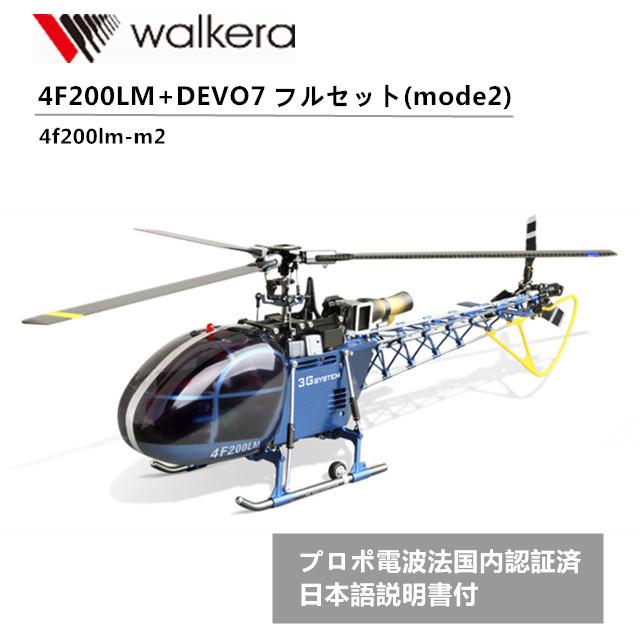 【技適・電波法認証済/日本語説明書付】 ORI RC WALKERA 4F200LM NEWV3 3軸 ジャイロ付 フルセット DEVO7 送信機付 (ブルー) (mode2) (4F200LM-m2) ラジコン ヘリコプター