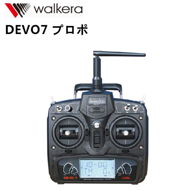 ワルケラ 2.4Ghz 7チャンネル ハイコストパフォーマンスプロポ  DEVO7 モード2 技適・電波法認証済 日本語マニュアル付 飛行機 ヘリ ドローン対応 (devo-7-m2) WALKERA デボ7 ラジコン