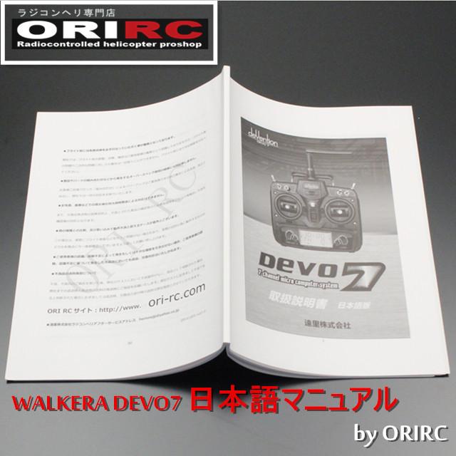 ワルケラ WALKERA DEVO7 日本語マニュアル (DEVO-7manual) デボ7 ORI RC ラジコン ヘリコプター 説明書