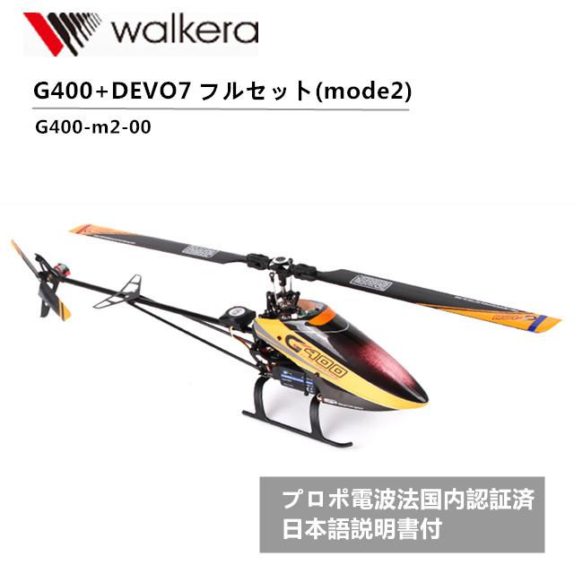 【技適・電波法認証済/日本語説明書付】 ワルケラ WALKERA G400(GPS付)DEVO7付 フルセット (ゴーホーム他特殊機能) (mode2) (G400m2-00) ORI RC