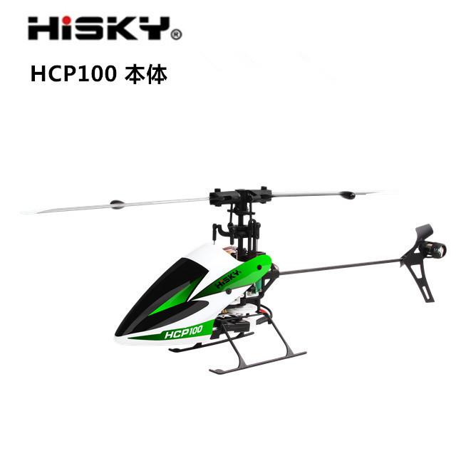 プロポ無し HISKY ハイスカイ HCP100 (FBL100) 機体 BNF ホバリング確認済 (hisky-hcp100-01) 安定性抜群 初心者 おすすめ ORI RC ラジコン ヘリコプター