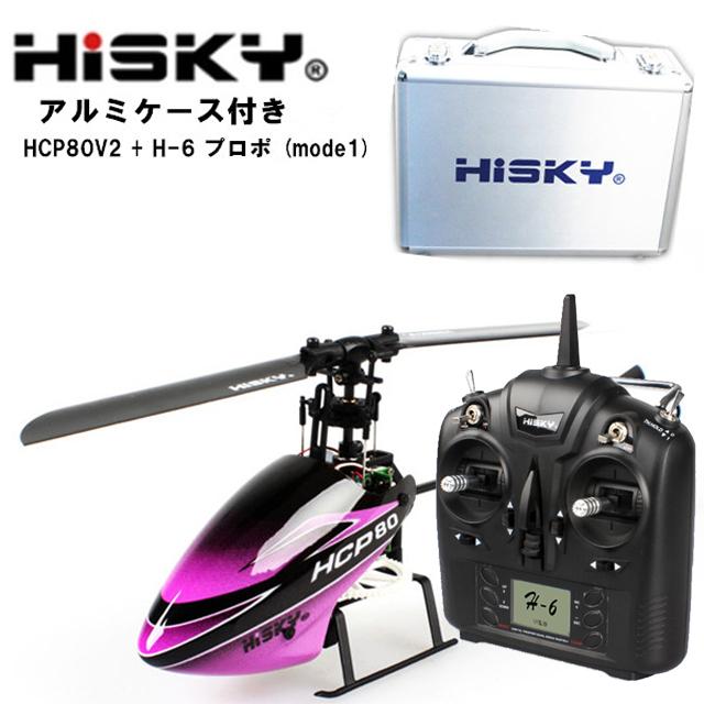 【技適・電波法認証済】HiSKY ハイスカイ アルミケース付き HCP80 V2 + H6 プロポ (mode1) (hisky-hcp80V2m1-H6-BOX)  ORI RC  ラジコン ヘリコプター
