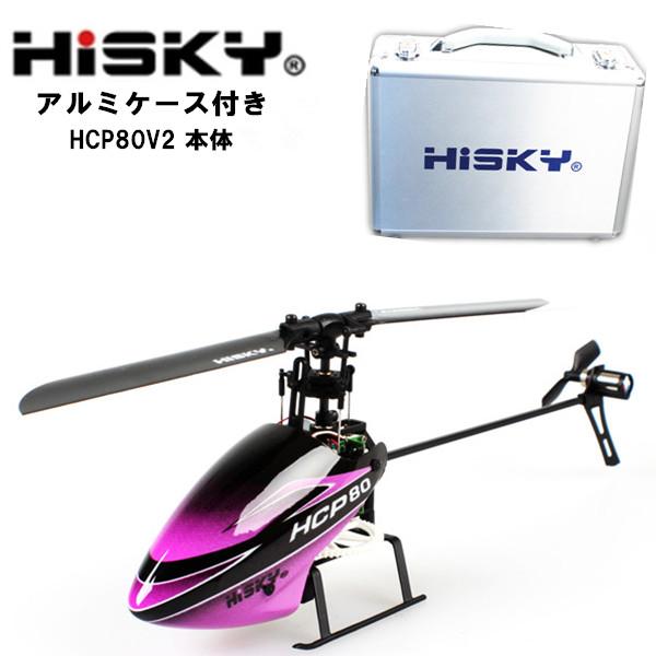 ORI RC  ハイスカイ アルミケース付き  HiSKY HCP80 V2  機体 (hisky-hcp80V2-01-BOX) ラジコン ヘリコプター