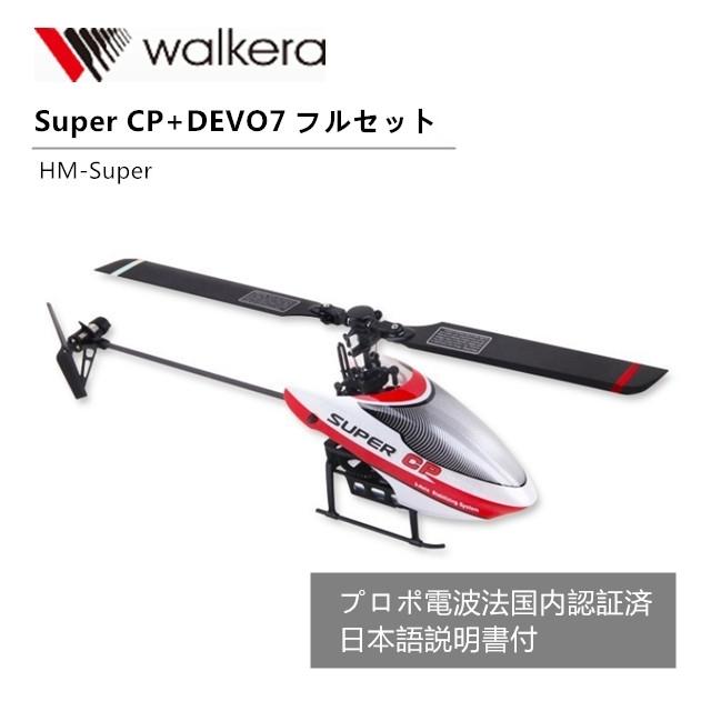 WALKERA ワルケラ Super CP+DEVO7 セット(HM-Super) 【技適・電波法認証済/日本語説明書】 ORI RC