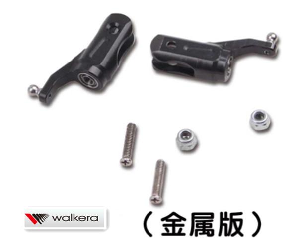 ORI RC ワルケラ walkera NEW V120D02S用 メタルメインブレードグリップ (HM-V120D02S-Z-32)  ラジコンヘリ関連商品 walkera パーツ