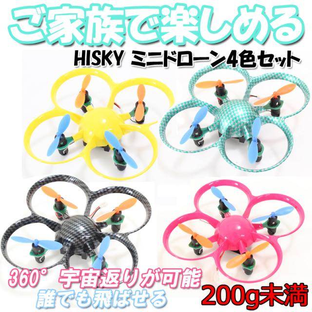 誰でも飛ばせる HiSKY ハイスカイ HMX68 ミニ ドローン 4色セット プロポ付き 宙返りが可能 6軸ジャイロ  (hisky-hmx68-A-set) ラジコン ヘリコプター