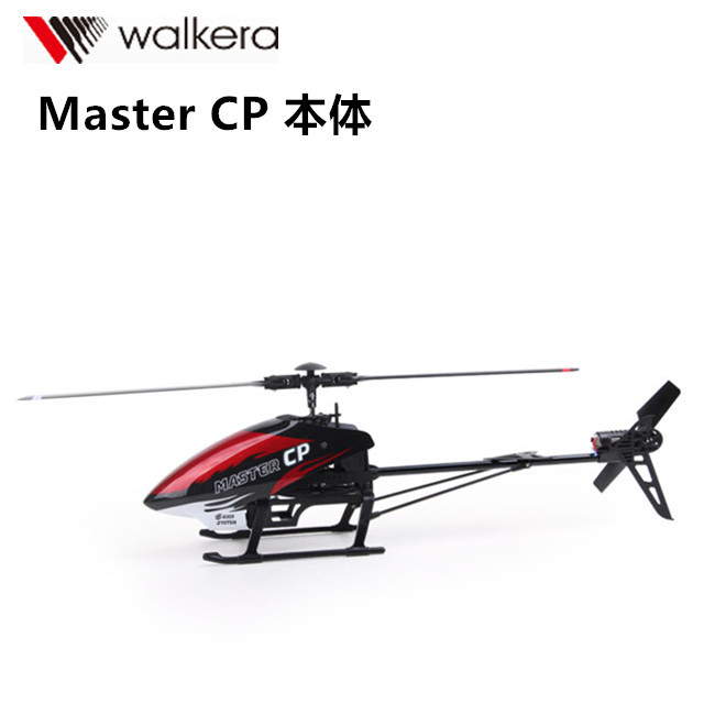 ORI RC  ワルケラ walkera MASTER CP 機体 BNF (バーレス 6軸ジャイロ) ( 付) (master-cp-01)  ホバリング調整済み |ラジコンヘリ関連商品 ワルケラ walkera 本体セット