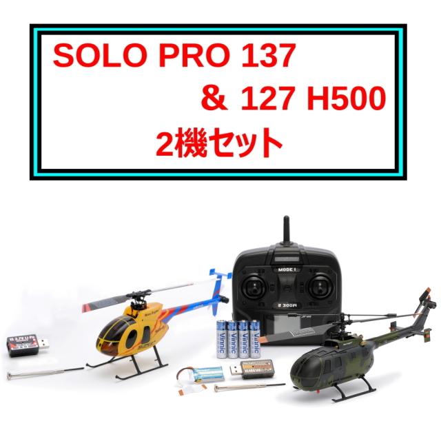 Nine Eagles ソロ・プロ137&127 H500セット (2.4GHz 4ch 超小型電動ヘリコプター) (NE200412set) |  SOLO PRO 137 127 H500