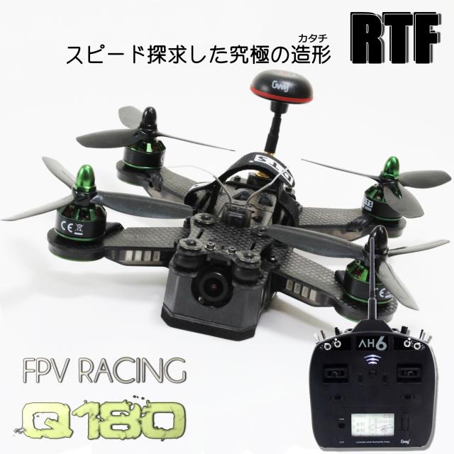 【技適・電波法認証済】 DTS Q180 レース用 ドローン AH6T プロポ RTF セット (dts-q180)