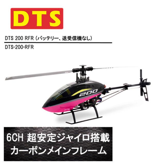 DTS 200 RFR 受信機なし機体 (dts-200-rfr) GWY、SPEKTRUM、JR、FUTABA対応可能  6CH GWY ジャイロ ブラシレスモーター  ORI RC ラジコン ヘリコプター