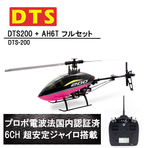 DTS 200 RTF AH6T プロポ付き (DTS-200) フライバーレス 6CH GWY ジャイロ ブラシレスモーター 【技適・電波法認証済】  ORI RC ラジコン ヘリコプター