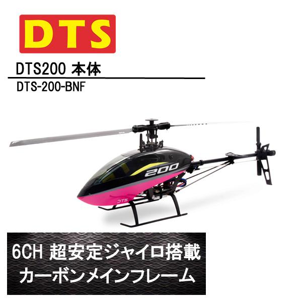 DTS 200 機体 Spektrum用 サテライト受信機 装着設定済 (DTS-200-BNF-SP) フライバーレス 6CH GWY ジャイロ ブラシレスモーター ORI RC ラジコン ヘリコプター