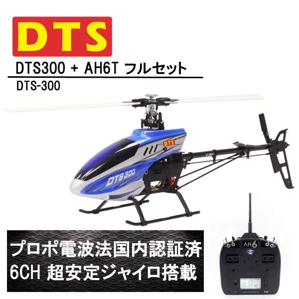 DTS 300 RTF AH6T プロポ付き (DTS-300) フライバーレス 6CH GWY ジャイロ ブラシレスモーター 【技適・電波法認証済】 ORI RC ラジコン ヘリコプター