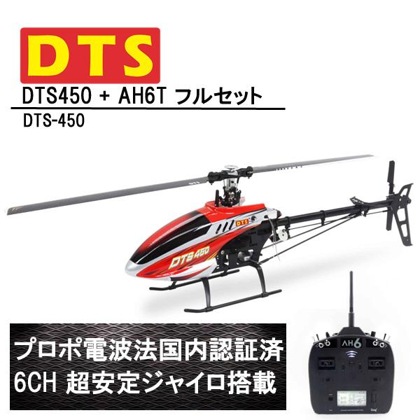 DTS 450 RTF  AH6T プロポ付き  (DTS-450) フライバーレス 6CH GWY ジャイロ ブラシレスモーター 【技適・電波法認証済】 ORI RC ラジコン ヘリコプター