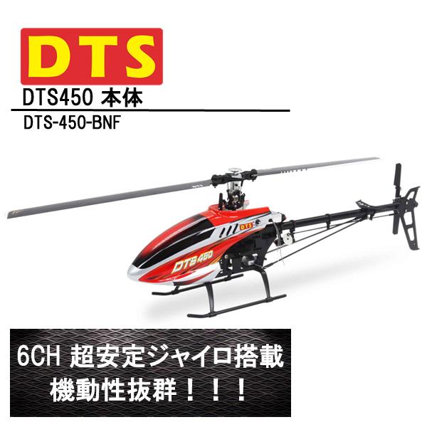DTS 450 機体  BNF (DTS-450-BNF) フライバーレス 6CH GWY ジャイロ ブラシレスモーター ORI RC ラジコン ヘリコプター