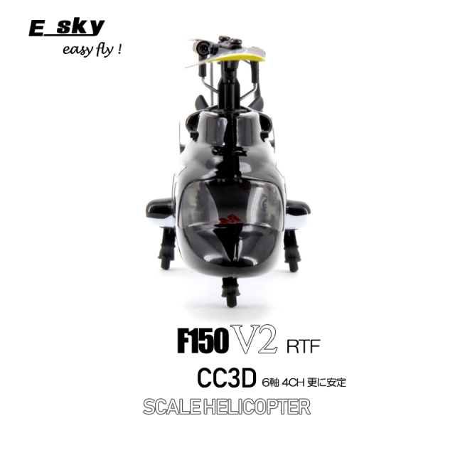 ORI RC 安定性抜群 初心者向けヘリ Esky F150V2 + 新型Miniプロポ セット RTF (esky-f150v2) スケール機 4ch 6軸 CC3D搭載 ラジコン ヘリコプター 室内ヘリ 【技適・電波法認証済】
