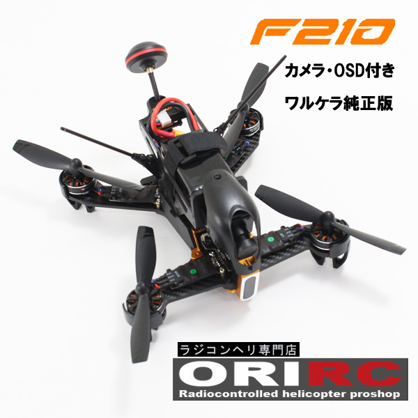 ORI RC WALKERA F210 機体 BNF ワルケラ 純正 カメラ OSD 急速充電器 付き ラジコン ヘリコプター ドローン