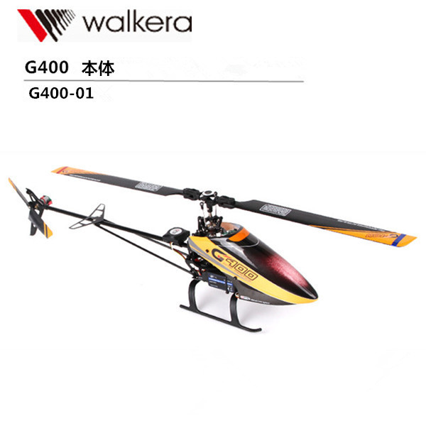ワルケラ WALKERA G400 GPS付 機体 BNF ゴーホーム他特殊機能  (G400-01) ORI RC ラジコン ヘリコプター