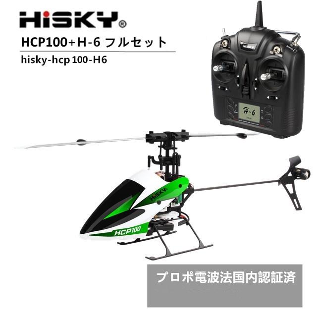 HiSKY ハイスカイ HCP100 (FBL100) + H-6 セット (hisky-hcp100-h6) 安定性抜群 初心者 おすすめ  【技適・電波法認証済】 ORI RC ラジコン ヘリコプター