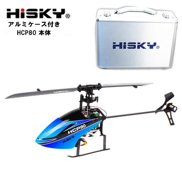 プロポ無し HISKY アルミケース付き HCP80(FBL80) 機体 BNF ホバリング確認済み (hisky-hcp80bnfarumi) ORI RC ラジコン ヘリコプター