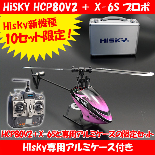 【HiSKY専用アルミケース付き限定セット/技適・電波法認証済】 HiSKY HCP80 V2 + X-6Sプロポ (mode2)(hisky-hcp80V2m2) ORI RC