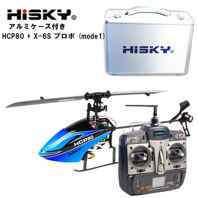 HISKY アルミケース付き HCP80 (FBL80) + X-6S セット 3D 2.4Ghz 6CH (mode1)  (hisky-hcp80x6sarumim1) フライバーレス仕様の高性能超小型ヘリ!  『技適・電波法国内認証済』 200g未満 ORI RC ラジコン ヘリコプター ハイスカイ