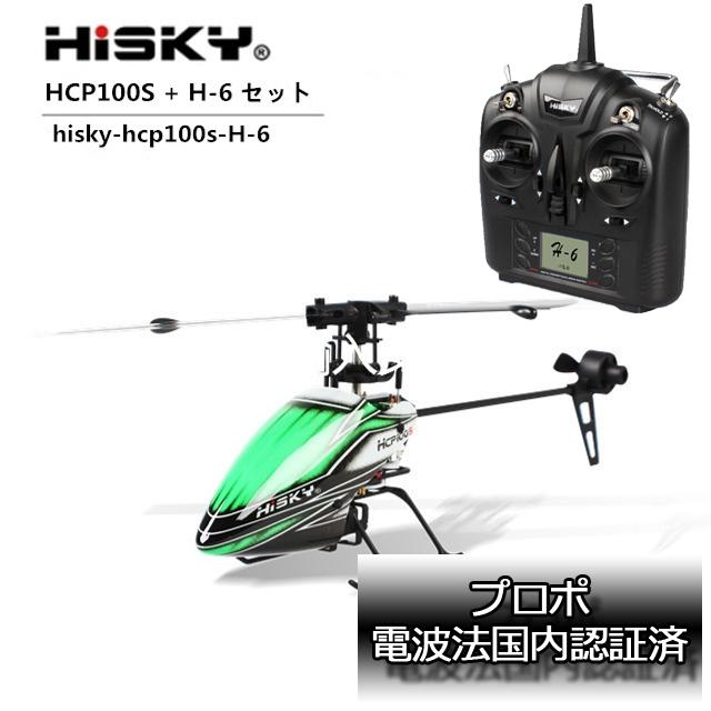 HiSKY HCP100S 6CH 2.4GHZ + H6 プロポ セットホバリング確認済 (hisky-hcp100s-H-6) 【技適・電波法認証済】 |ORI RC ラジコンヘリ関連商品 HiSKY ハイスカイ RCヘリコプター ブラシレス 本体セット