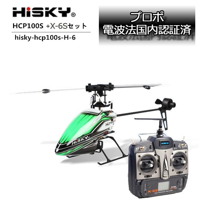 HiSKY HCP100S 6CH 2.4GHZ + X-6Sプロポ セット ホバリング確認済 (hisky-hcp100s-X-6S) 【技適・電波法認証済】 |ORI RC ラジコンヘリ関連商品 HiSKY ハイスカイ RCヘリコプター ブラシレス 本体セット
