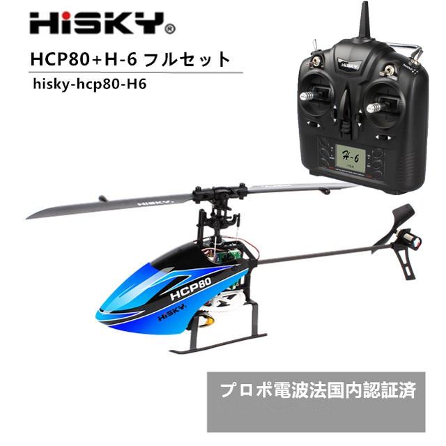 HiSKY ハイスカイ HCP80 (FBL80) + H-6 プロポ セット 2.4GHz 6ch 3D シリーズ (hisky-hcp80-H6) フライバーレス仕様の高性能超小型ヘリ!  『技適・電波法国内認証済』  ORI RC  ラジコン ヘリコプター