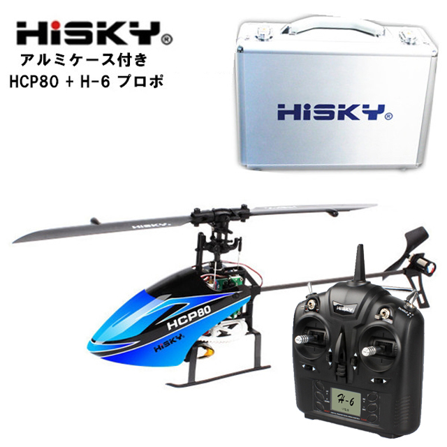 HiSKY ハイスカイ アルミケース付き  HCP80 (FBL80) + H-6 セット 2.4GHz 6ch 3D シリーズ (hisky-hcp80h6arumi) 『技適・電波法国内認証済』  ORI RC HCP100S HCP80V2 新機種対応プロポ付き ラジコン ヘリコプター