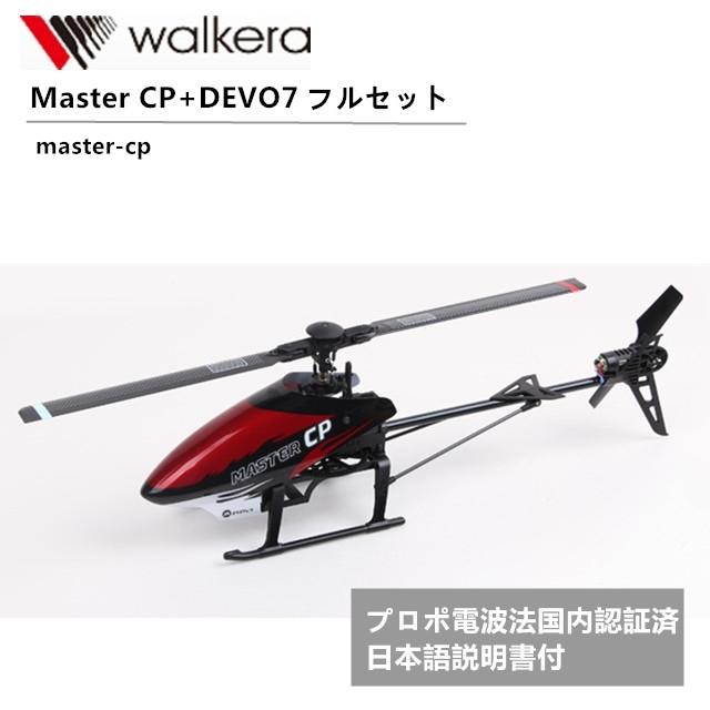 ワルケラ 3D飛行がしやすく 6軸ジャイロ搭載 ステップアップ練習機  Master CP + DEVO7 プロポ付きセット  初級者から熟練者まで幅広く対応 プロポ技適・電波法認証済 日本語マニュアル付 (master-cp) WALKERA マスターCP 室外 RTF 3Dフライト