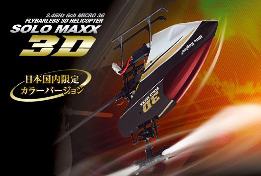 Nine Eagles ソロ・マックス 3D (2.4GHz 6ch 超小型電動3Dヘリコプター) (NE200084) | SOLO MAXX 3D