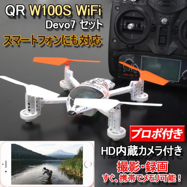 スマートフォンで操作が可能 WALKERA(ワルケラ) QR W100S WiFi (iPhone Android) + DEVO7 プロポ セット HD内蔵カメラ FPV (w100s-set)  【技適・電波法認証済/日本語説明書】