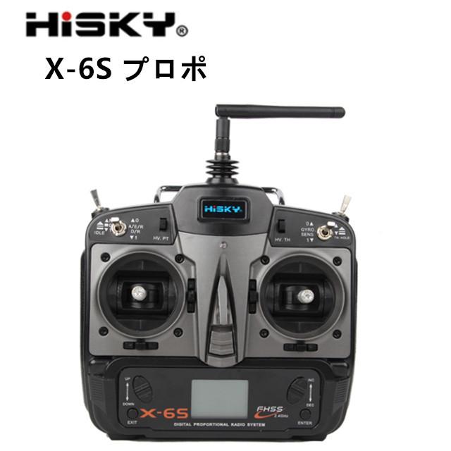 【技適・電波法認証済】 HiSKY X-6S プロポ (mode2) (X-6Sm2-00) 2.4Ghz ハイスカイ最高級プロポ ORI RC