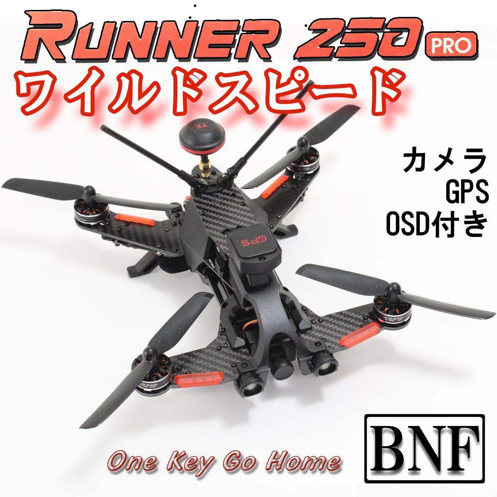 ORI RC WALKERA Runner 250 PRO ワルケラ 純正 カメラ   GPS OSD 付き 本体 BNF (runner250pro-bnf) レーシング クワッド ドローン