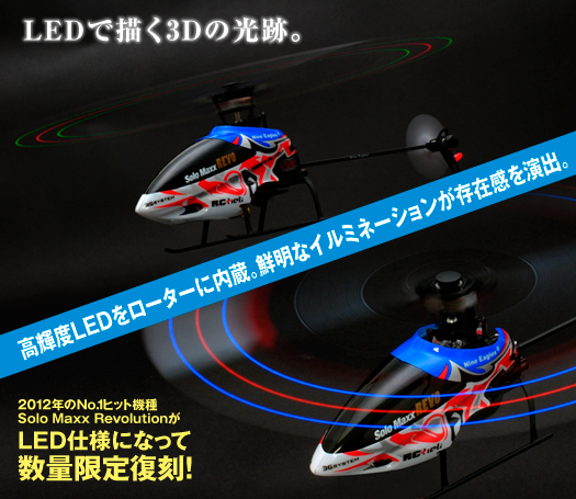 Nine Eagles ソロ・マックス レボリューション LEDバージョン(シルバー) TXレス GENERAL LINK付 (2.4GHz 6ch 超小型電動3Dヘリコプター) (NE180448)   SOLO MAXX Revolution LED Version