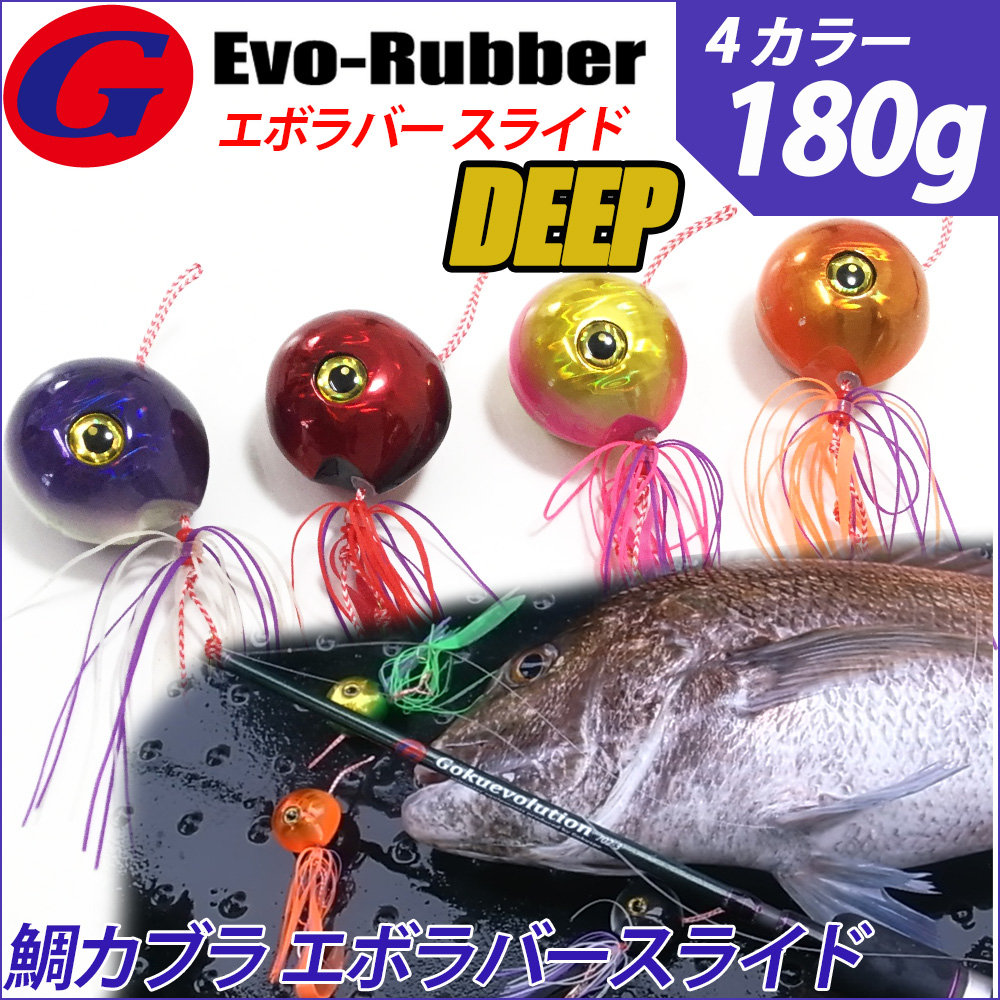 【Cpost】鯛カブラ 遊動式 180g【Gokuevolution Evo-Rubber (エボラバー) スライド】 (120070-180)