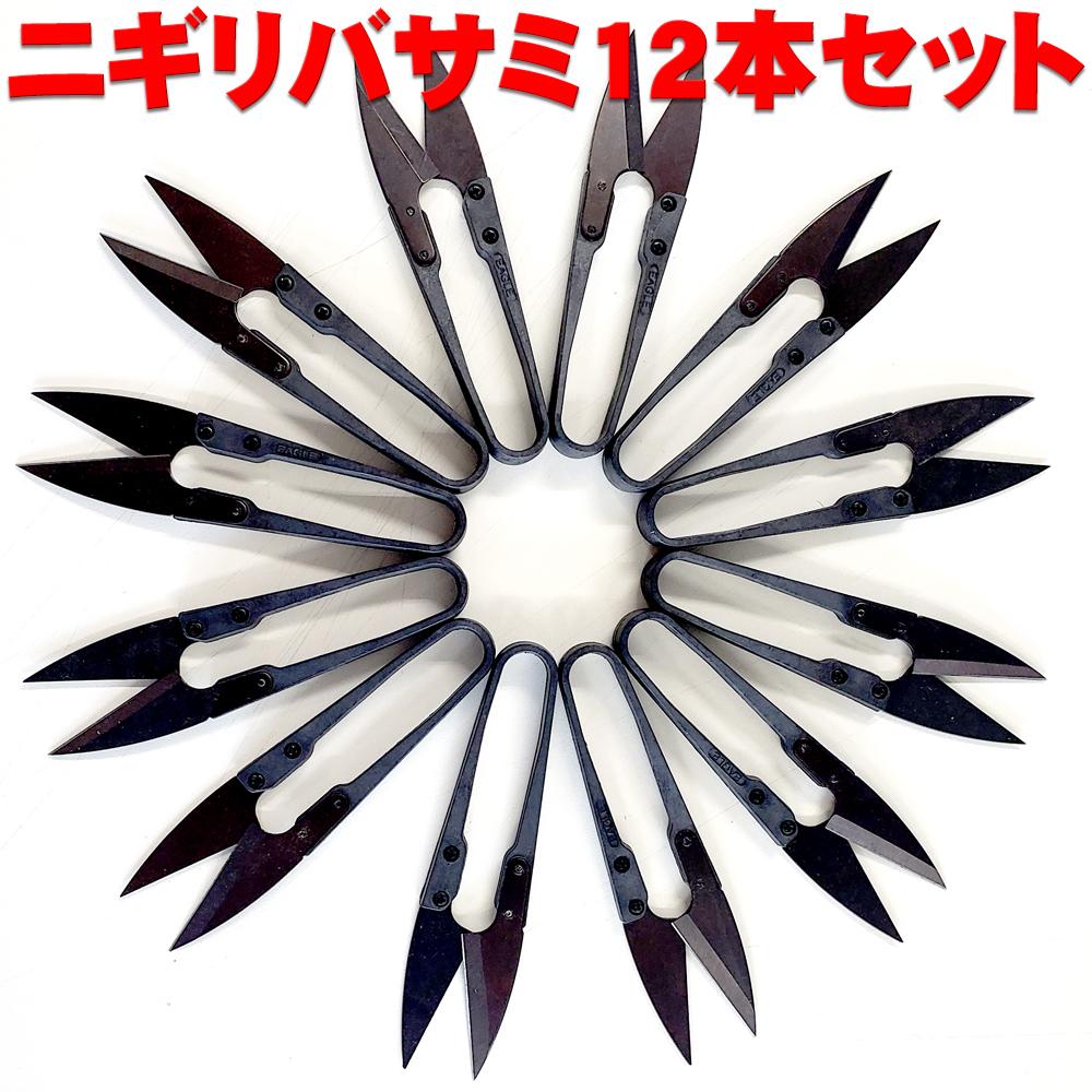 【Cpost】にぎりばさみ 12個セット(600019)
