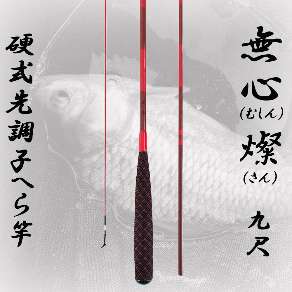 へら竿 硬式先調子 無心 燦 (さん) 9尺 (70023-9)