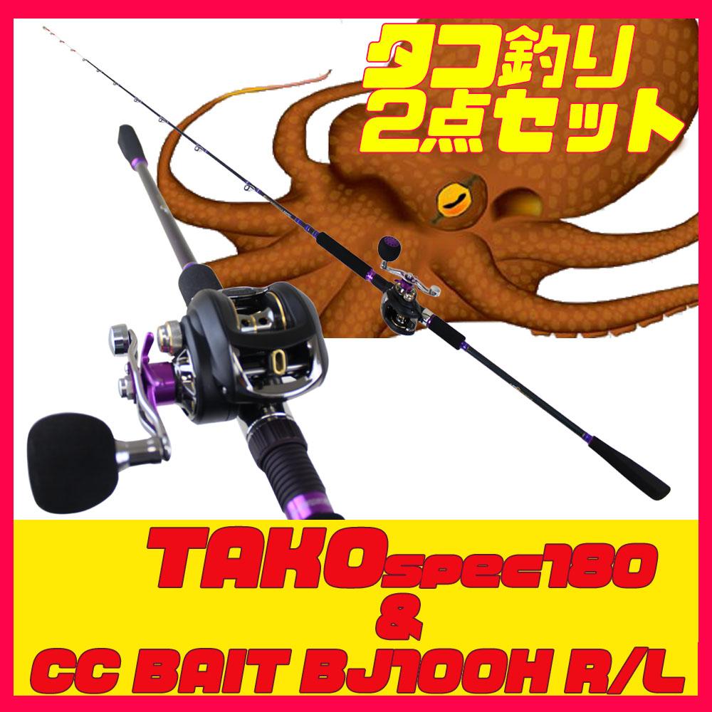 船タコセット TAKO Spec 180&CC ベイト BJ100H (90295-spl-1402)
