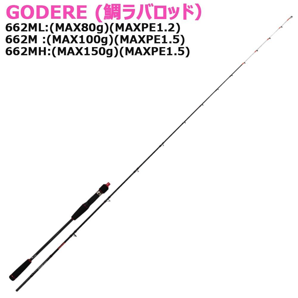 タイラバロッド GODERE 662ML/662M/662MH(basic-god)