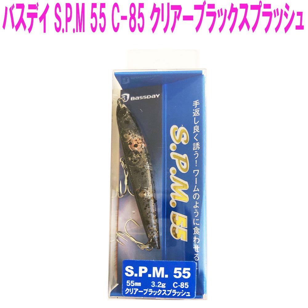 【Cpost】バスデイ S.P.M 55 C-85 クリアーブラックスプラッシュ(bassday-319270)