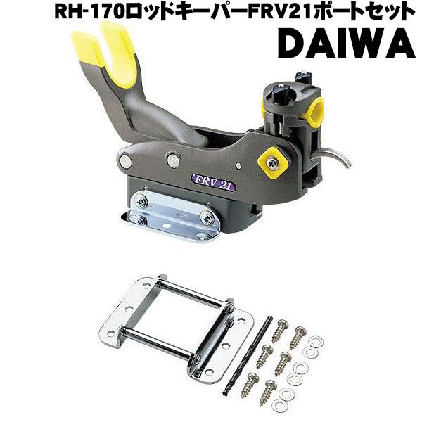 ダイワ CP RH-170 ロッドキーパー FRV21ボートセット(da-038652)
