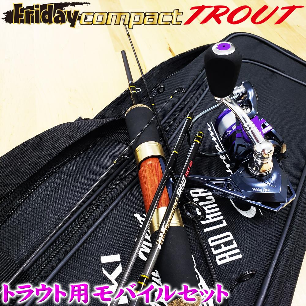 管釣り入門セット!フライデーコンパクト トラウト FDCT-605&FridaySpin1000セット(fridayset09)