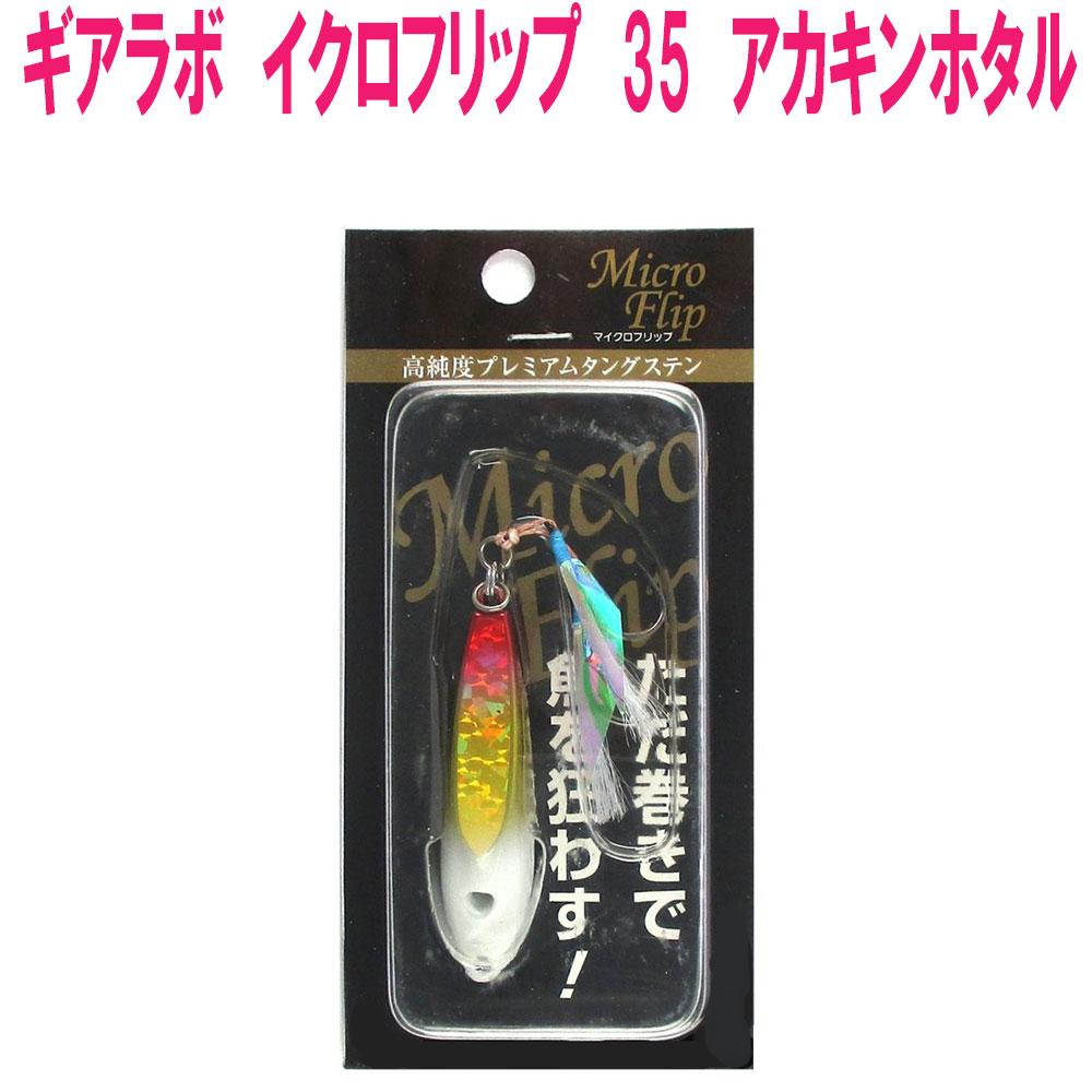 【Cpost】ギアラボ イクロフリップ 35 アカキンホタル (gear-623666)