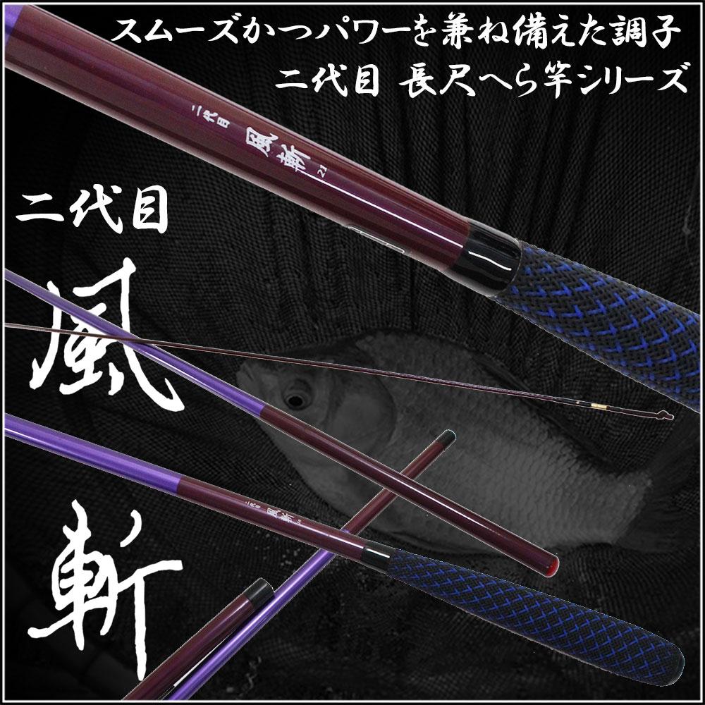 二代目 長尺へら竿 風斬(かぜきり) 21尺 (goku-086897)