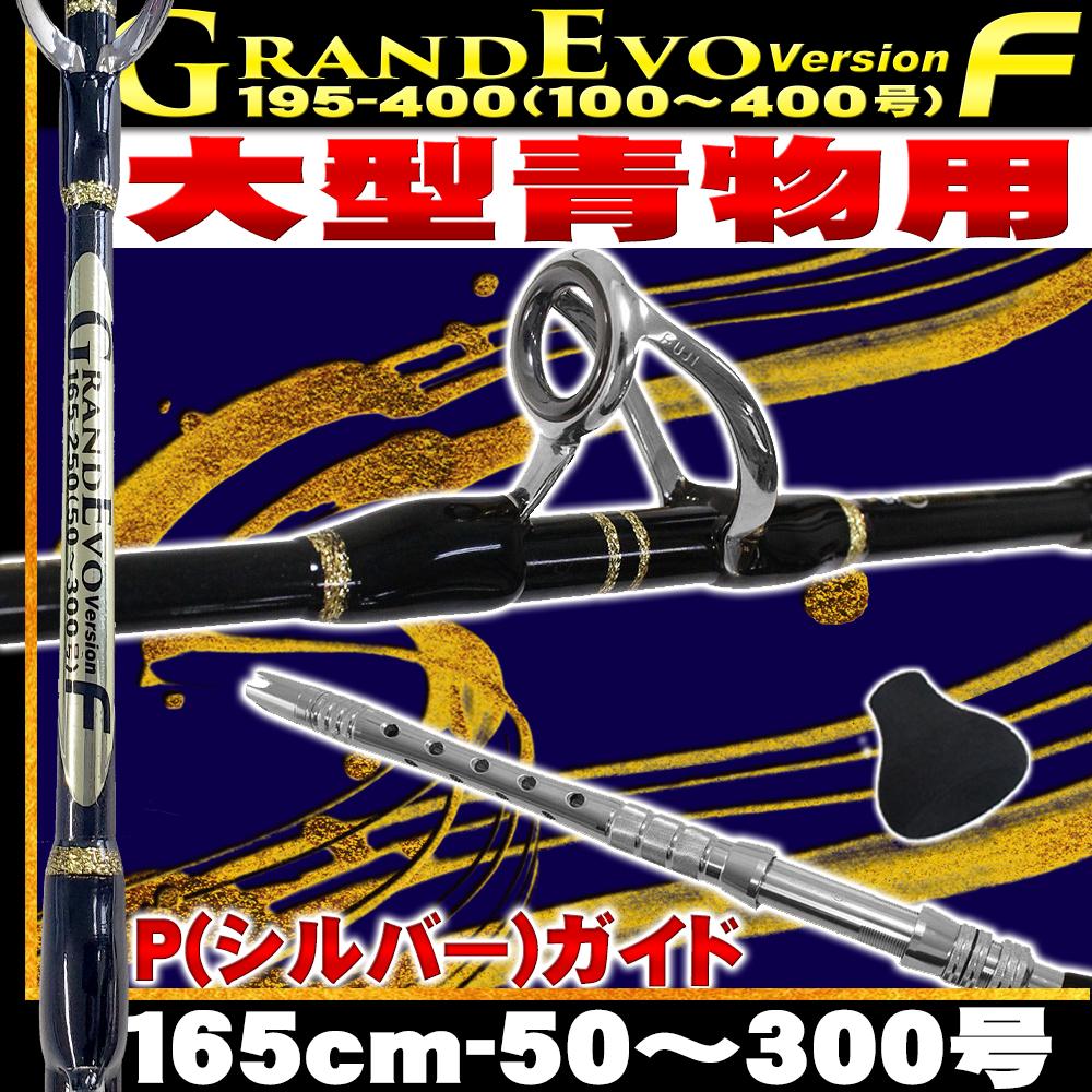 相模湾 キハダマグロ 総糸巻 GrandEvo Version-F 165-250(50-300号) P(シルバーガイド)・BK(ブラック) デカ当て付 (goku-954590)