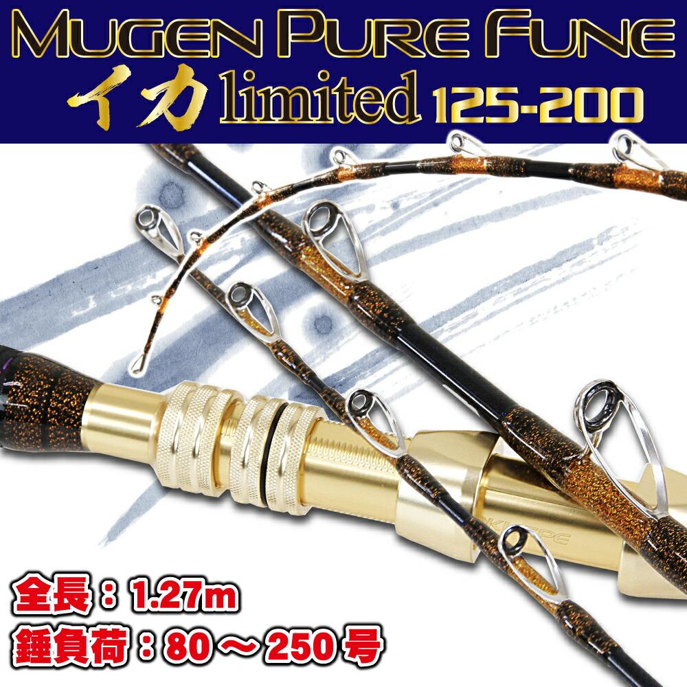 無限ピュア船 イカリミテッド125-200(goku-955962)