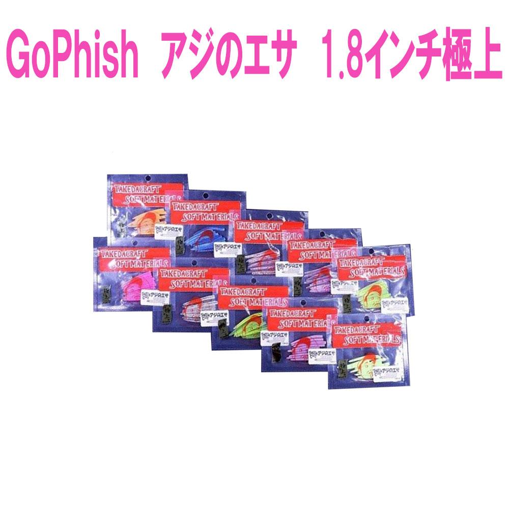 【Cpost】GoPhish アジのエサ 1.8インチ極上 (gop-aji18)